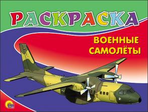 Раскраска Военные самолеты, купить в Ярославле