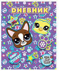 Дневник д/нач. школы 7БЦ Littlest Pet Shop глянц лам